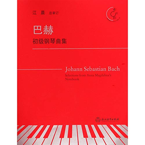 Bach: The Junior Piano Collection (With Disk, Audio Version) (Chinese Edition)